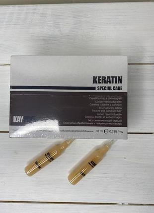 Восстанавливающий лосьон kaypro keratin