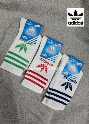 Носки набор 3шт,  носки adidas , высокие носки, белые носки, высокие белые носки адидас