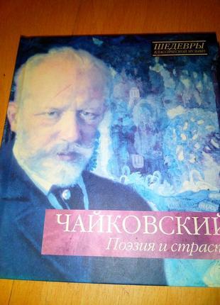 """Диск чайковский """"шедевры классической музыки """""""