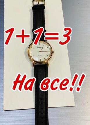 1+1 =3 на весь ассортимент на странице часы