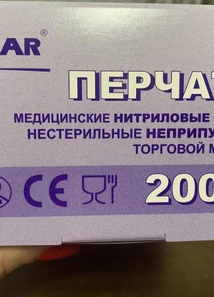 Перчатки латекс 200 шт