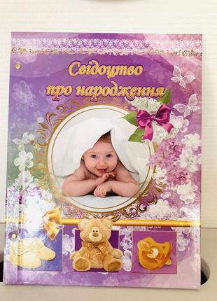 Обложка книга для свидетельства о рождении