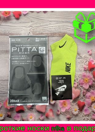 Маска питта оригинал пита  защитная многоразовая для лица pitta mask 3 шт + подарок  носки