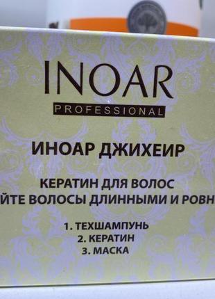 Набір кератин inoar hair keratin 3*50ml