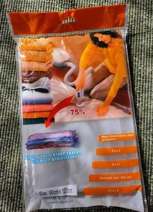 Вакуумный пакет для хранения вещей 80*120