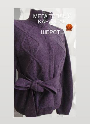 Мега тёплая кофта, насыщенный фиолетовый оттенок