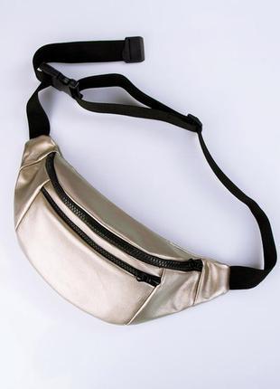 Золотая сумка бананка на пояс, кожаная поясная сумка twinsstore
