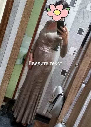 Платье золотое люрекс юбка плисеровка