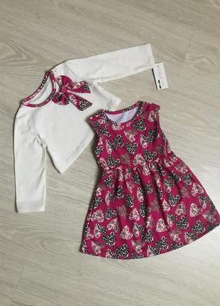 Плаття сарафан кофта комплект