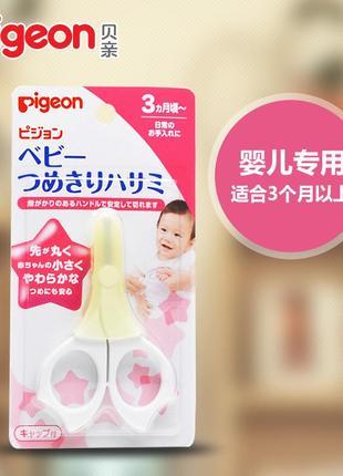 Японские ножницы pigeon для ногтей малыша с 3 месяцев