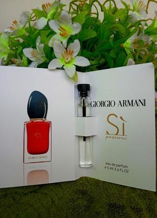 Парфюм с феромоном giorgio armani si passione (5 мл) пробник