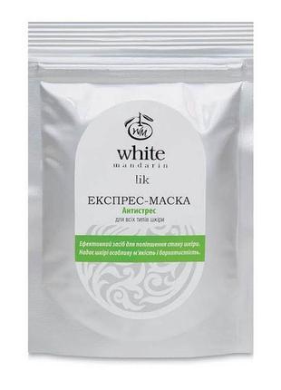 Альгинатная экспресс-маска «проросшие зерна», white mandarin, 30 грамм