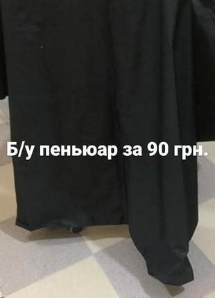 Черный пеньюар