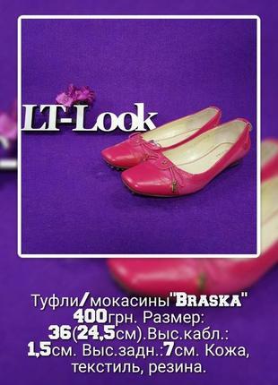 """Туфли мокасины """"braska"""" комбинированные розовые (украина)."""
