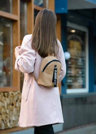 Женский стильный бежевый рюкзак для прогулок