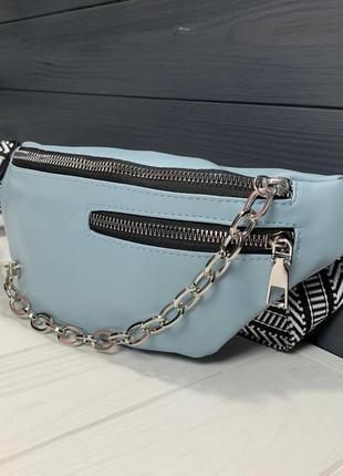 Стильная женская бананка с цепочкой голубая /сумка через плечо /поясная сумка