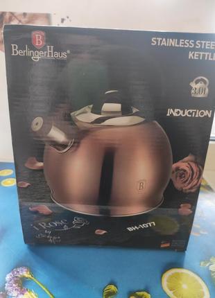 Чайник со свистком 3 л berlinger haus