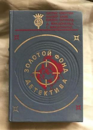 """Английский детективы. серия  """"золотой фонд детектива"""", 1995 г."""