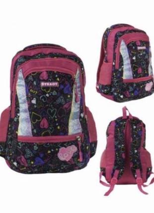 Рюкзак школьный steady