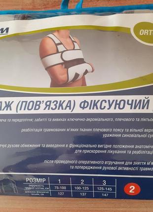Бандаж, повязка для,фиксации руки после перелома
