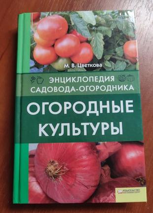 Энциклопедия садовода- огородника