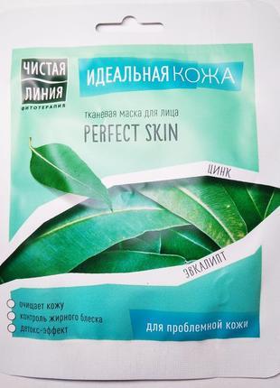 Тканевые кожи
