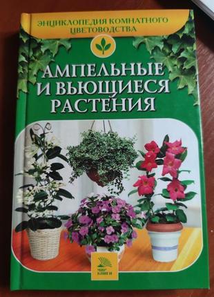 Энциклопедия ампельных и вьющихся растений