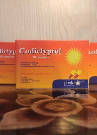 Codiclyptol-грипп, простуда (египет)