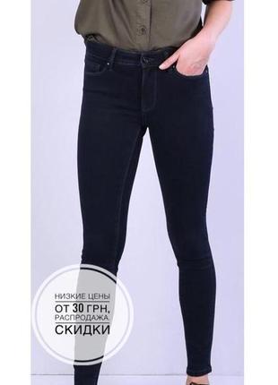 Джинсы скинни джинси скінні демисезонные