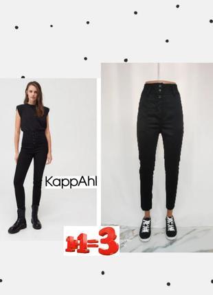 ♥1+1=3♥design by kappahl черные брюки на высокой посадке