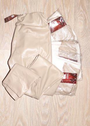 Бежевые штаны, лосины с карманами из кожзама хс-л р-ра, вещи в наличии💚+скидки, заходите💚4
