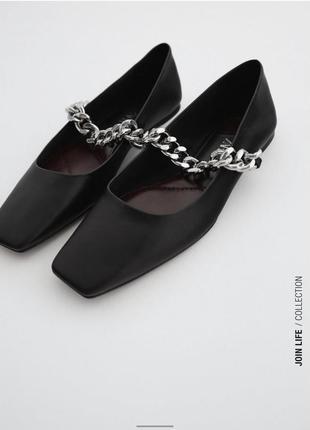 Нереальные кожаные  туфли с цепью от зара, очень мягкие!!!
