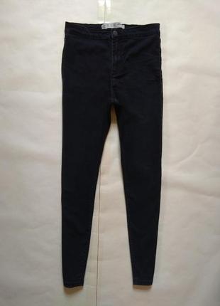Cтильные джинсы скинни с высокой талией denim co, 10 размер.