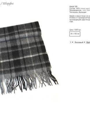 Шарф john hanly стильний клетчатый шарф шерстяной тонкий ирландия