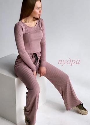 Трикотажный костюм широкие штаны на резинке и топ с длинным рукавом