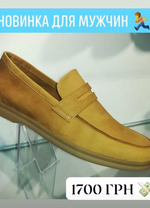Мужские туфли лоферы желтые, нубук