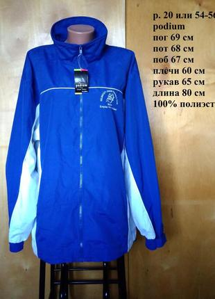 Р 20 / 54-56 комфортная куртка ветровка олимпийка плащевка синяя на молнии