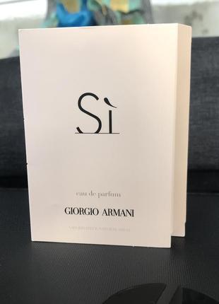 Giorgio armani si пробник 1,2мл