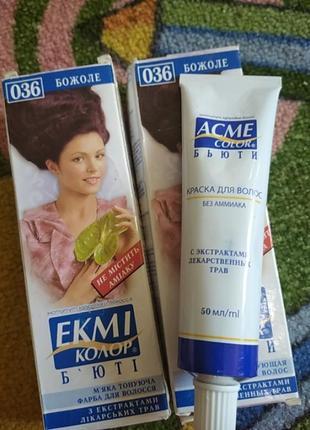 Тонирующая краска для волос