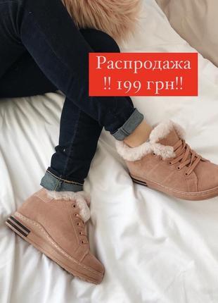 Удобные кроссовки на меху