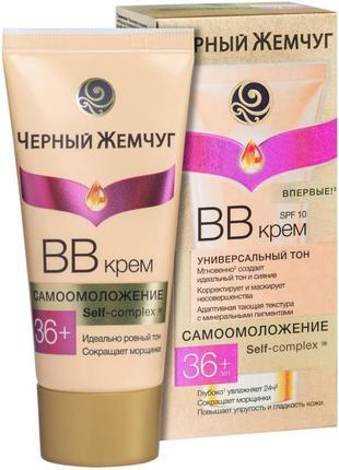 Bb крем 36+  чёрный жемчуг