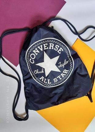 Converse all star рюкзак