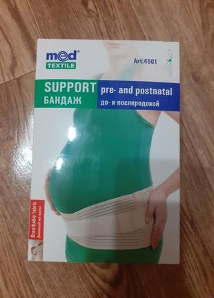Пояс бандаж для беременных и послеродовой