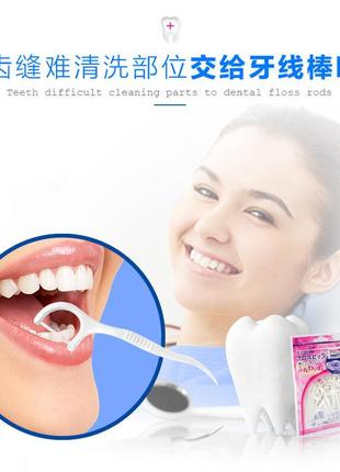 Флосс зубочистки 50шт.3 фото