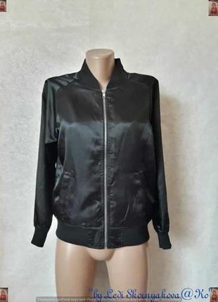 Обалденный новый молодёжный бомбер в чёрном цвете с вышивкой на спине, размер хс-с
