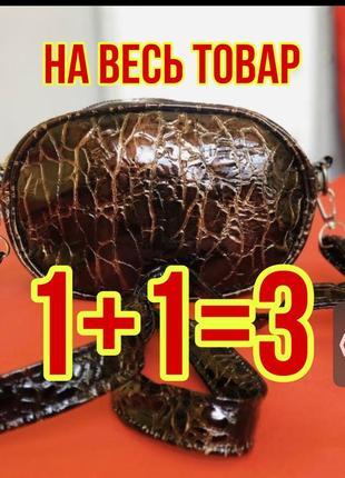 1+1=3 на весь ассортимент страницы сумка на пояс с длинной ручкой