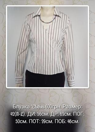 """Блузка """"clothes by h&m"""" белая в бежево-серую полоску с погонами на запах (швеция)."""