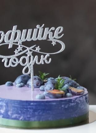 Топер в торт софия