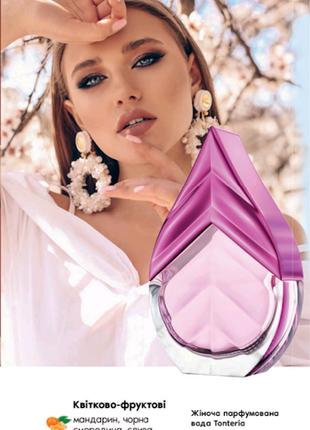 Женская парфюмированная вода tonteria farmasi