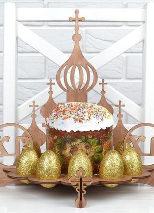Подставка под пасхальный кулич и пасхальные яйца в виде храма из натурального дерева